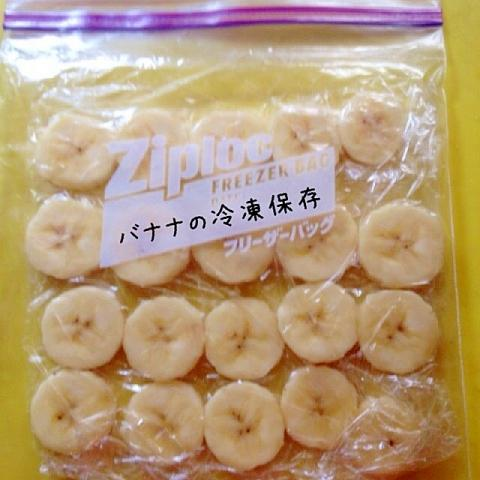 間違っていませんか?バナナの冷凍保存